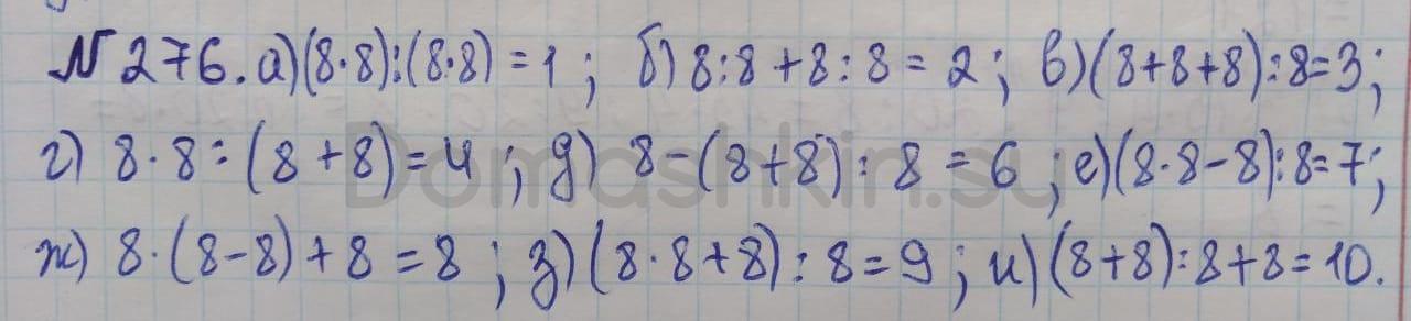 Математика 5 класс учебник Никольский номер 276 решение