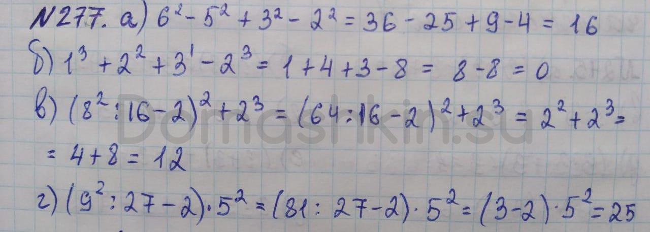 Математика 5 класс учебник Никольский номер 277 решение