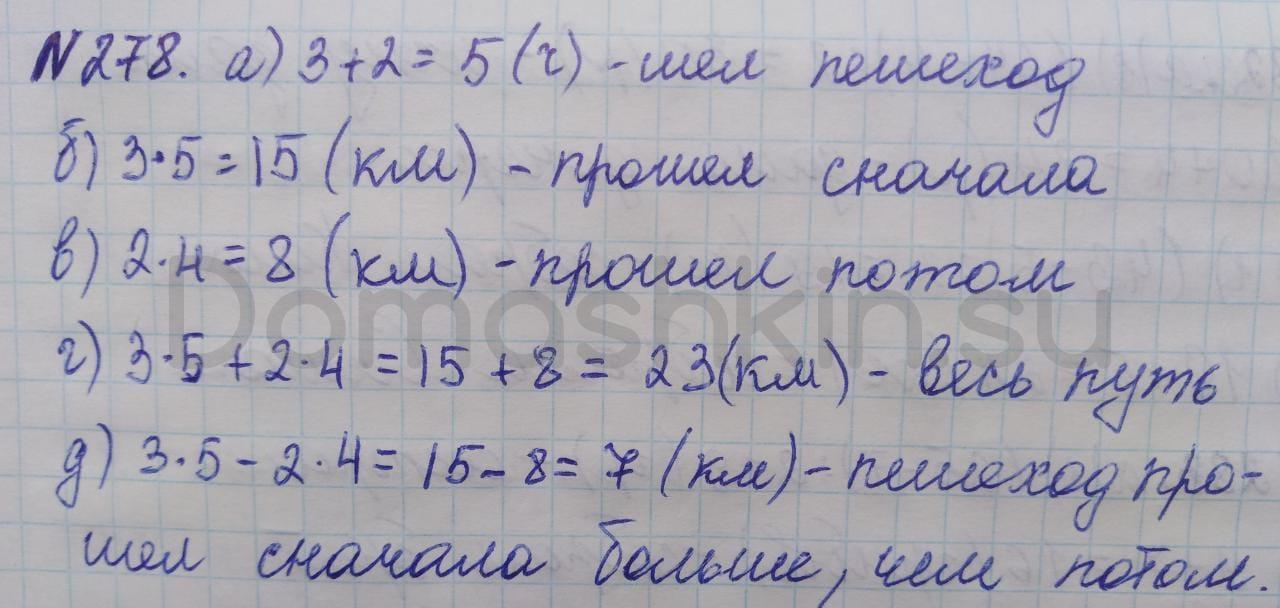 Математика 5 класс учебник Никольский номер 278 решение