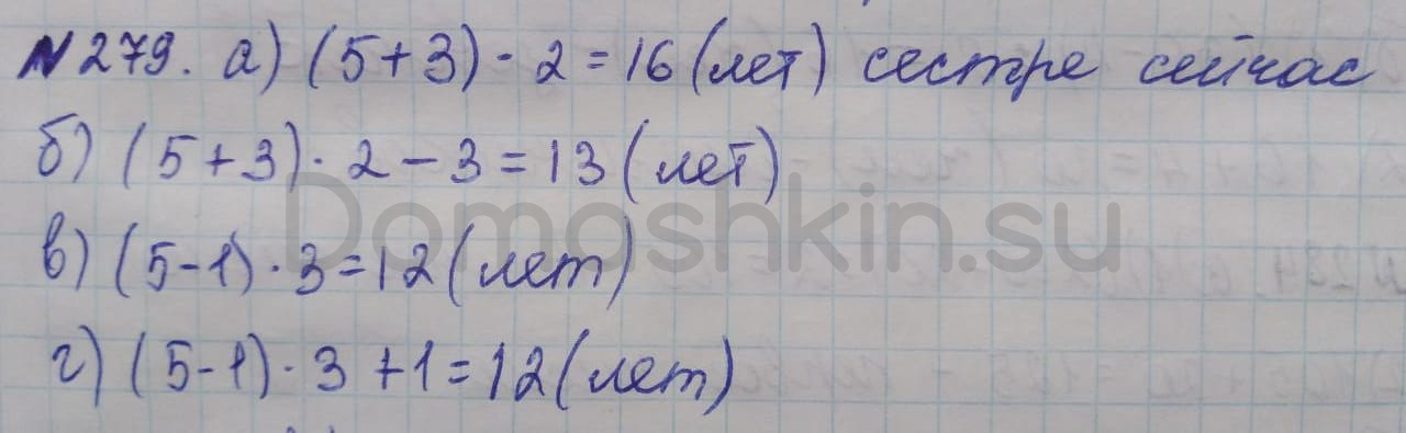 Математика 5 класс учебник Никольский номер 279 решение