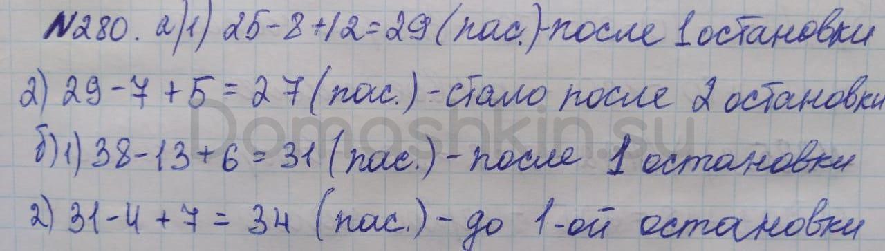 Математика 5 класс учебник Никольский номер 280 решение