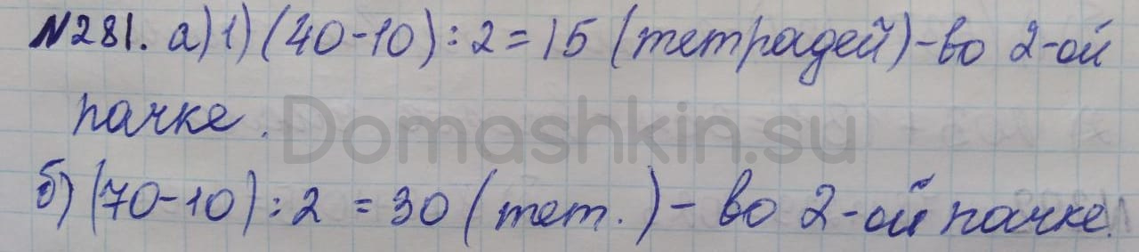 Математика 5 класс учебник Никольский номер 281 решение