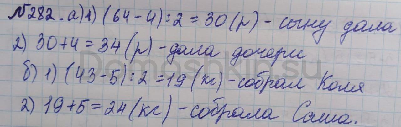 Математика 5 класс учебник Никольский номер 282 решение
