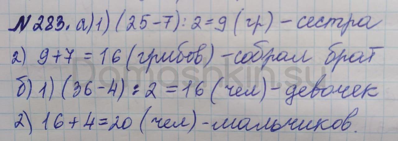 Математика 5 класс учебник Никольский номер 283 решение