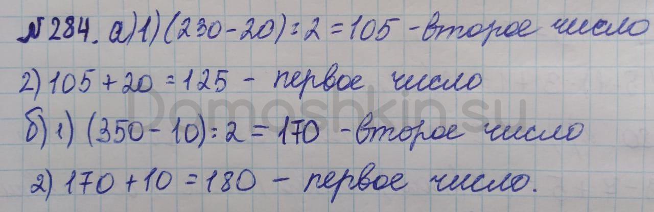 Математика 5 класс учебник Никольский номер 284 решение