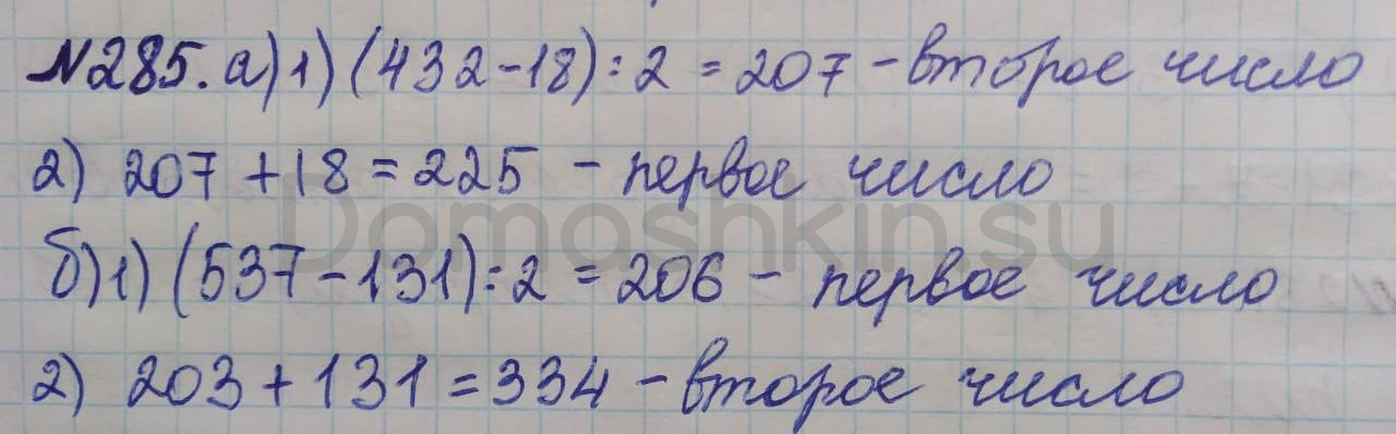 Математика 5 класс учебник Никольский номер 285 решение
