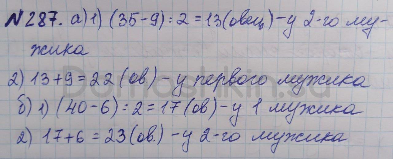 Математика 5 класс учебник Никольский номер 287 решение