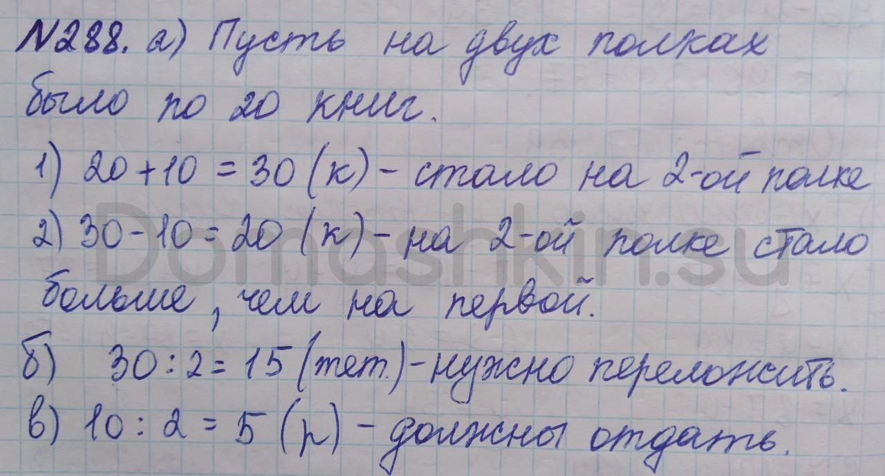 Математика 5 класс учебник Никольский номер 288 решение
