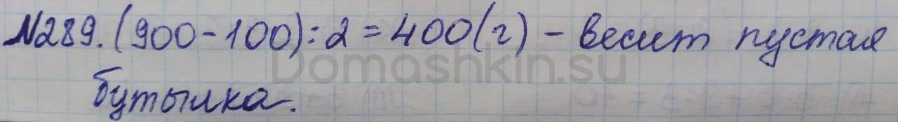 Математика 5 класс учебник Никольский номер 289 решение