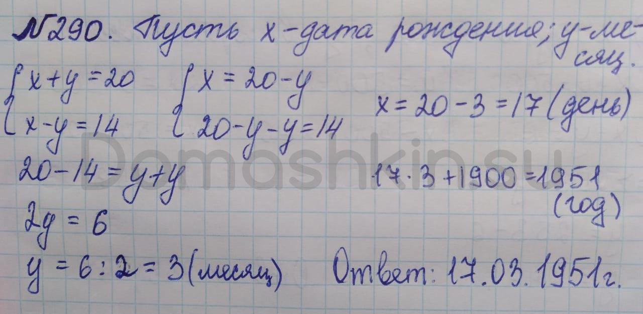 Математика 5 класс учебник Никольский номер 290 решение
