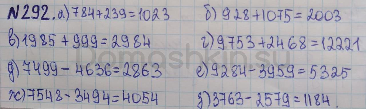 Математика 5 класс учебник Никольский номер 292 решение