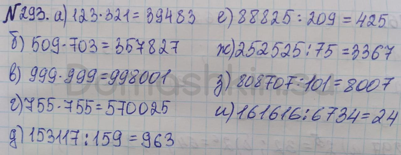 Математика 5 класс учебник Никольский номер 293 решение