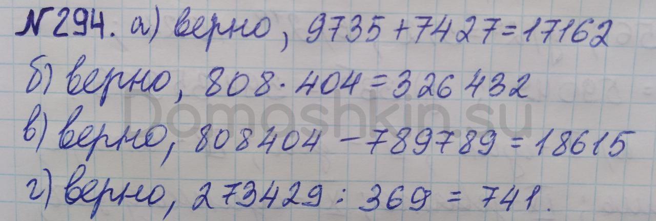 Математика 5 класс учебник Никольский номер 294 решение