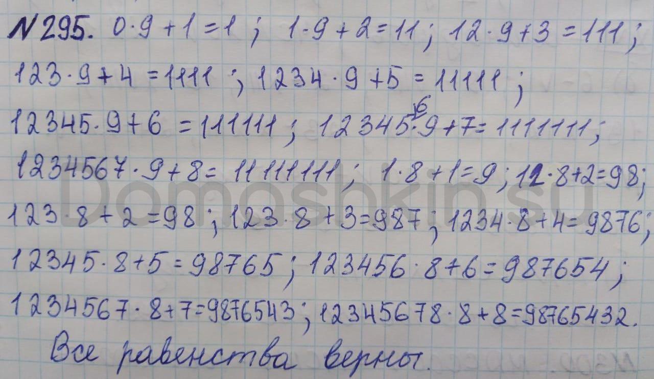 Математика 5 класс учебник Никольский номер 295 решение