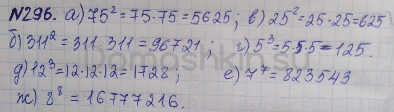 Математика 5 класс учебник Никольский номер 296 решение