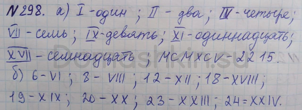 Математика 5 класс учебник Никольский номер 298 решение