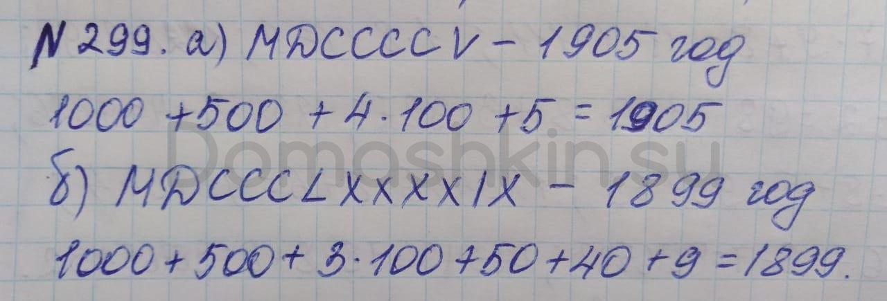 Математика 5 класс учебник Никольский номер 299 решение