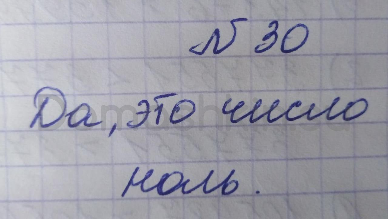 Математика 5 класс учебник Никольский номер 30 решение