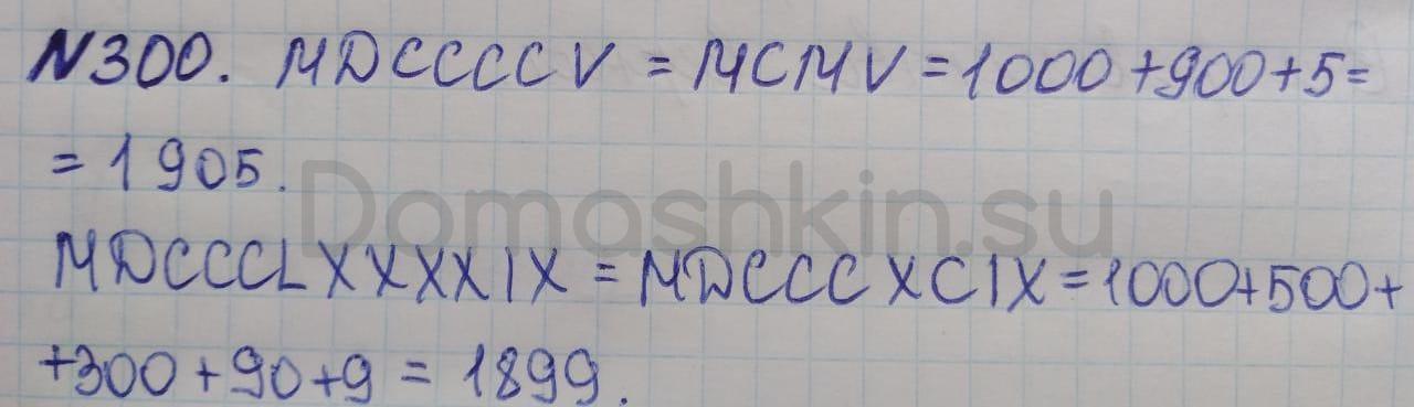 Математика 5 класс учебник Никольский номер 300 решение