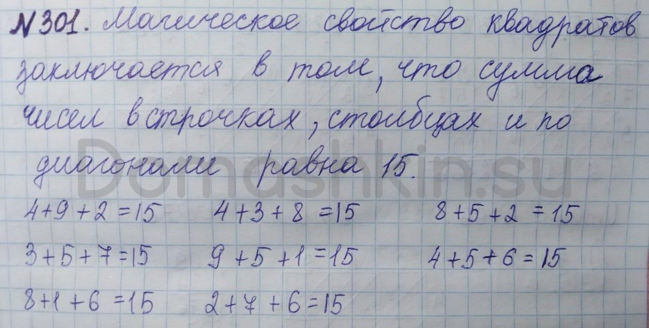Математика 5 класс учебник Никольский номер 301 решение