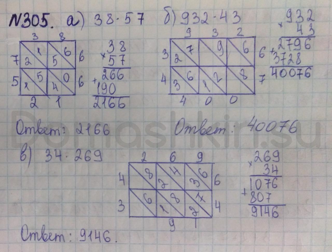 Математика 5 класс учебник Никольский номер 305 решение