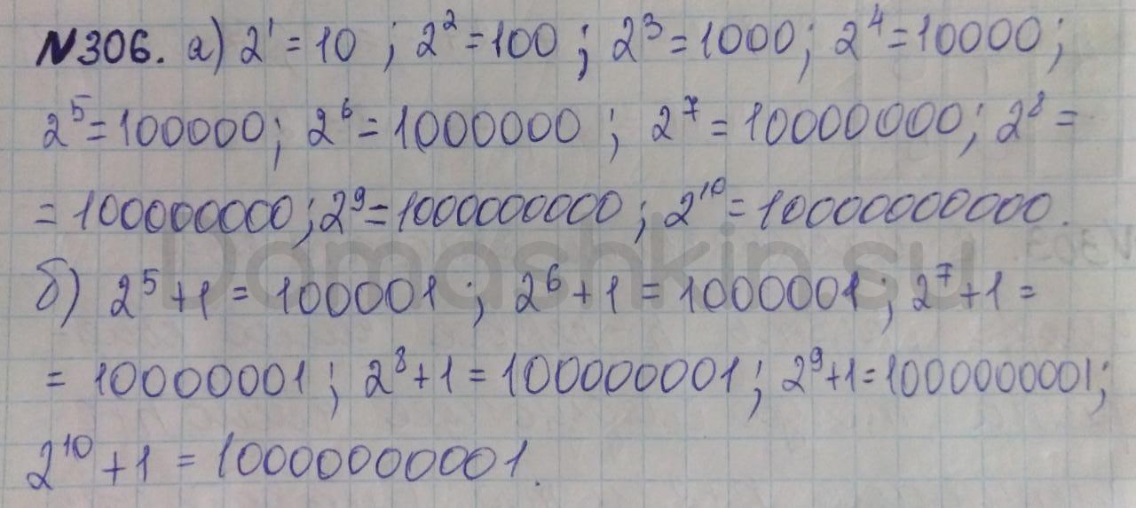 Математика 5 класс учебник Никольский номер 306 решение