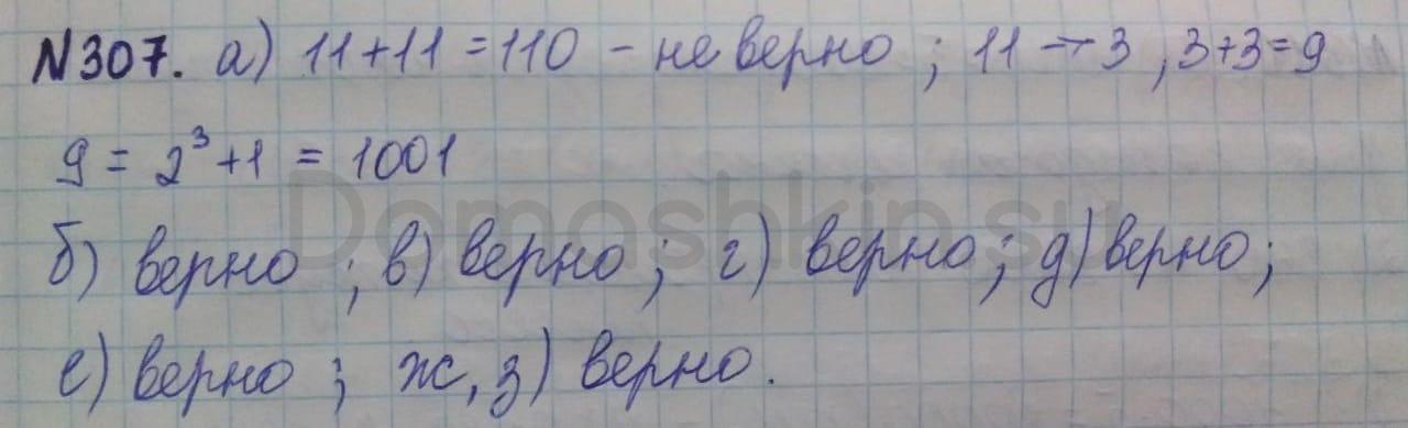 Математика 5 класс учебник Никольский номер 307 решение