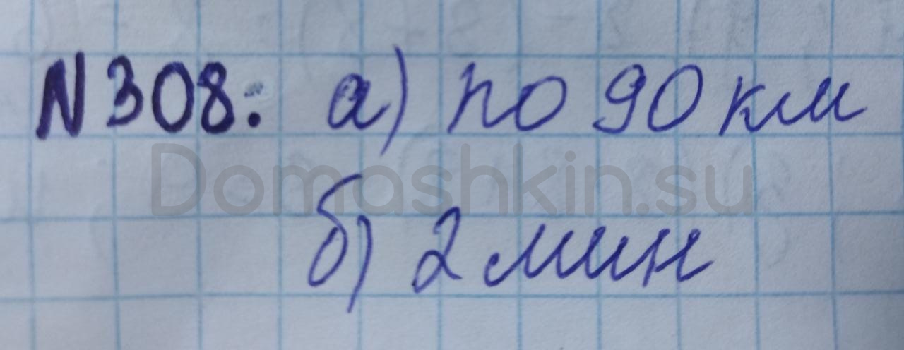 Математика 5 класс учебник Никольский номер 308 решение
