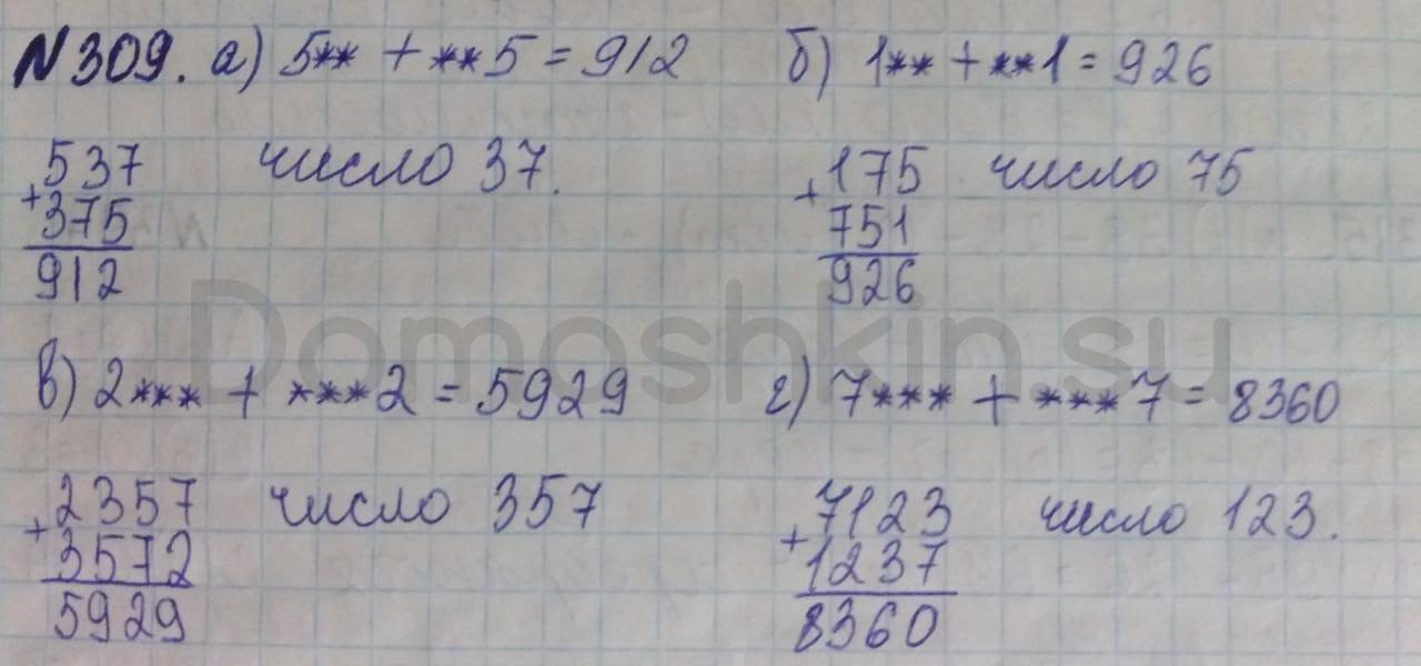 Математика 5 класс учебник Никольский номер 309 решение