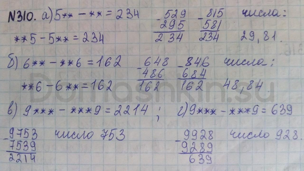 Математика 5 класс учебник Никольский номер 310 решение