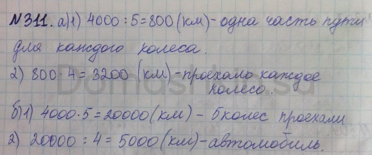 Математика 5 класс учебник Никольский номер 311 решение
