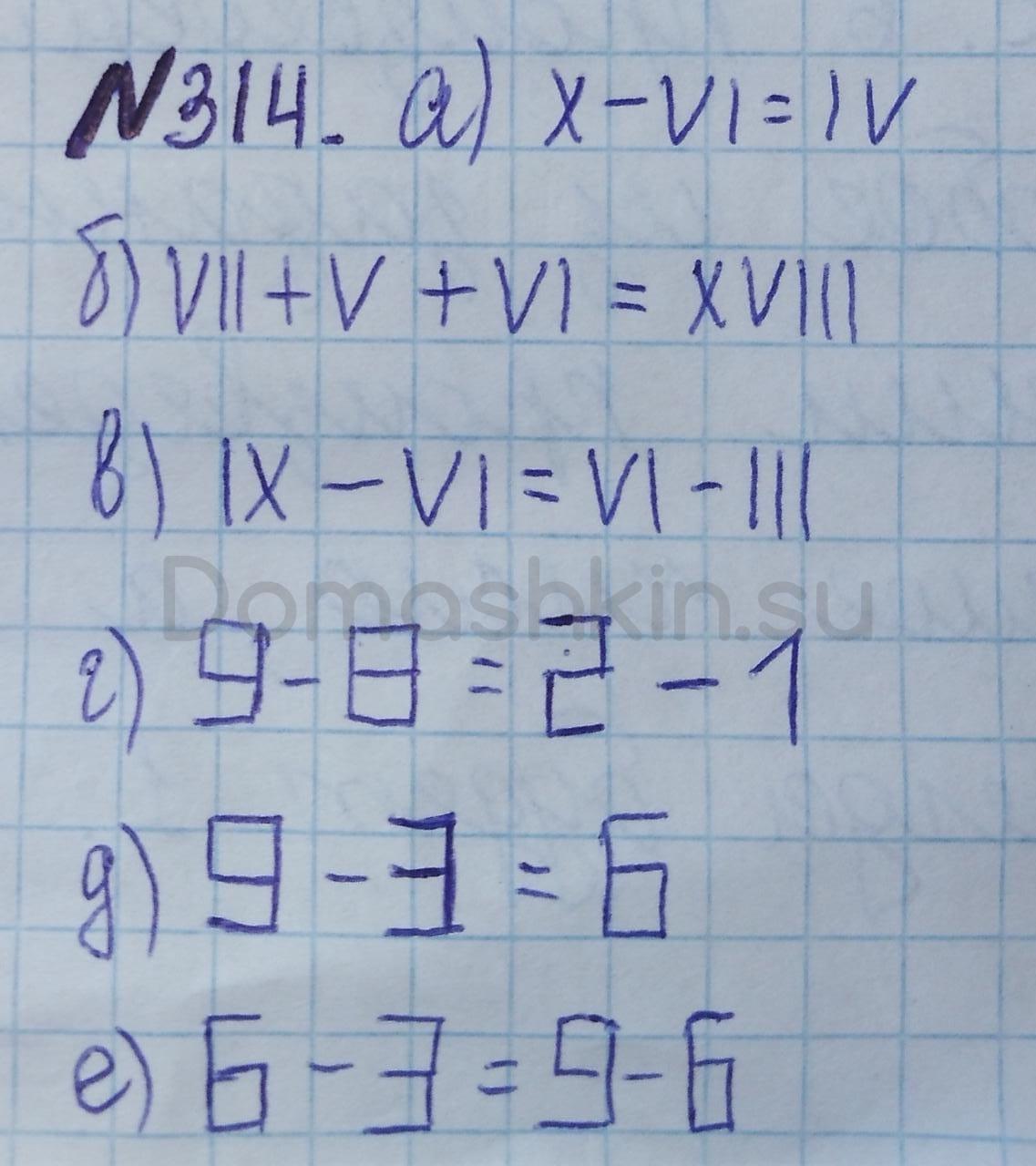 Математика 5 класс учебник Никольский номер 314 решение