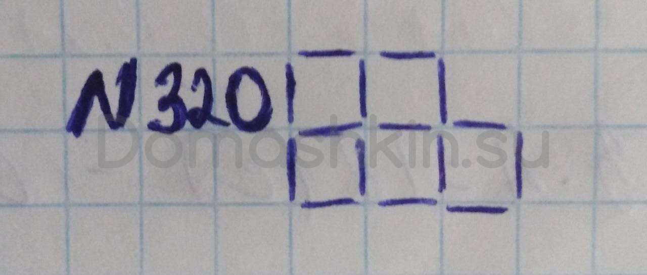 Математика 5 класс учебник Никольский номер 320 решение