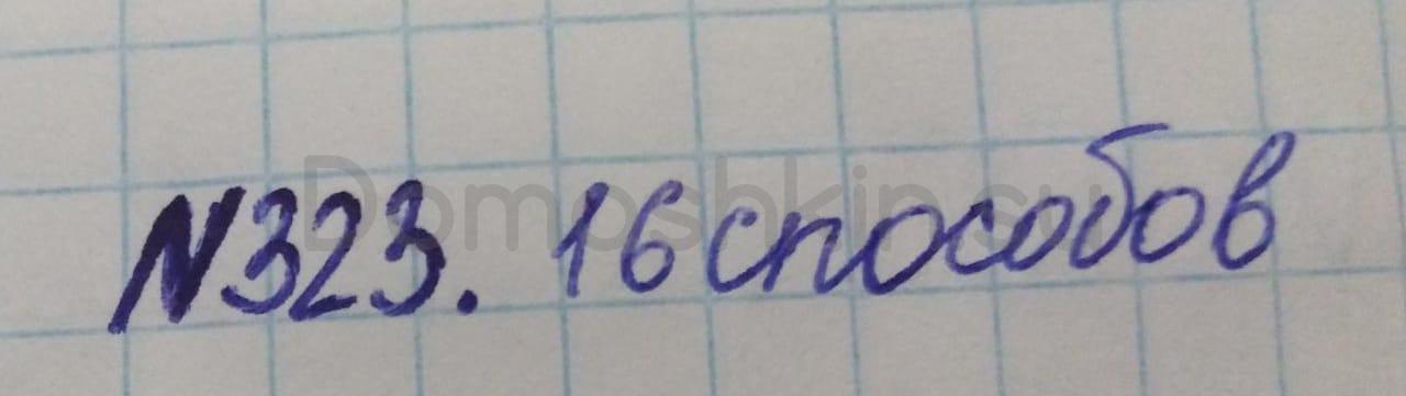 Математика 5 класс учебник Никольский номер 323 решение