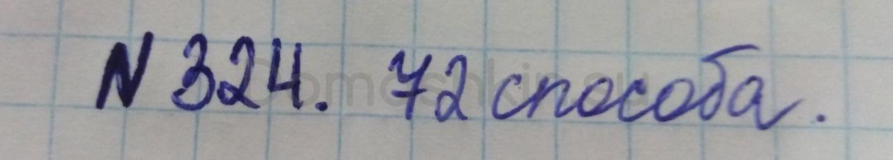 Математика 5 класс учебник Никольский номер 324 решение