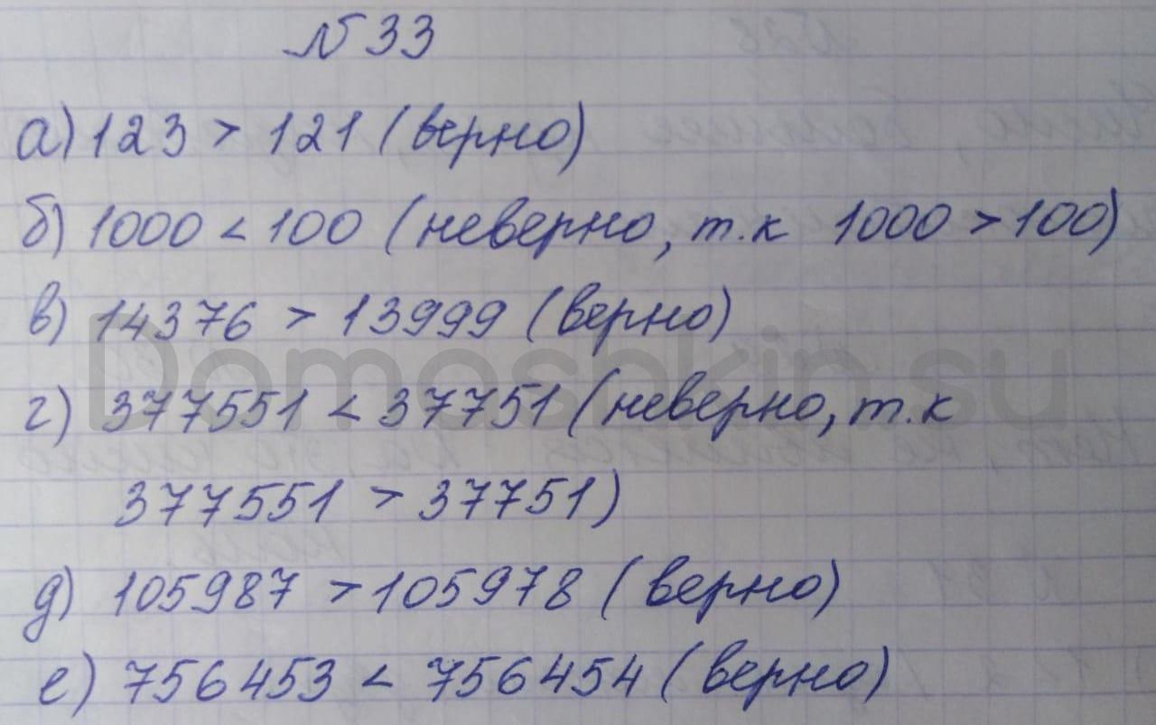 Математика 5 класс учебник Никольский номер 33 решение
