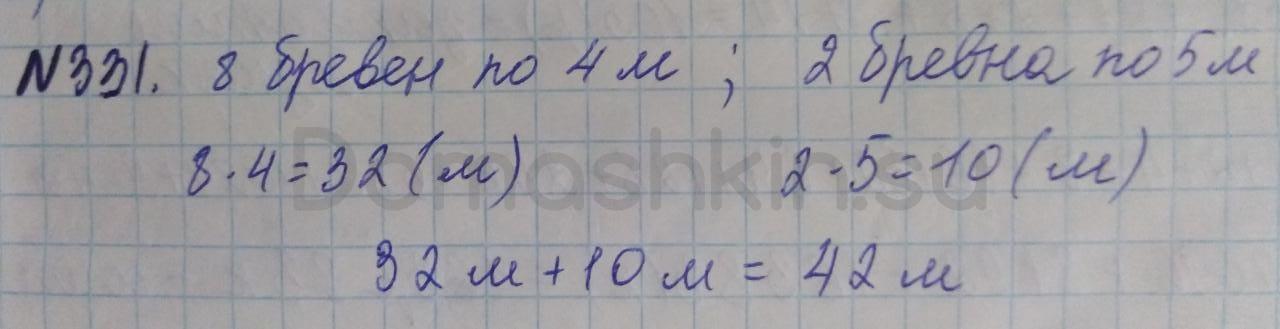 Математика 5 класс учебник Никольский номер 331 решение