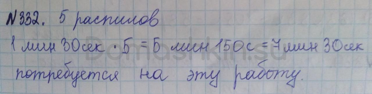Математика 5 класс учебник Никольский номер 332 решение