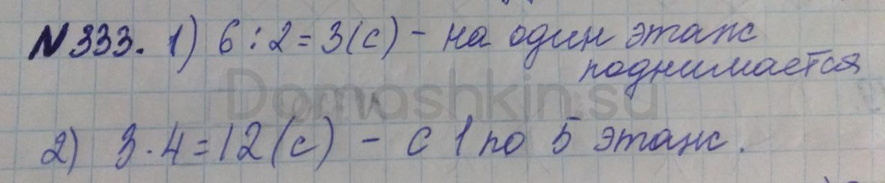 Математика 5 класс учебник Никольский номер 333 решение