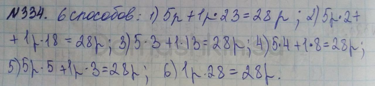 Математика 5 класс учебник Никольский номер 334 решение