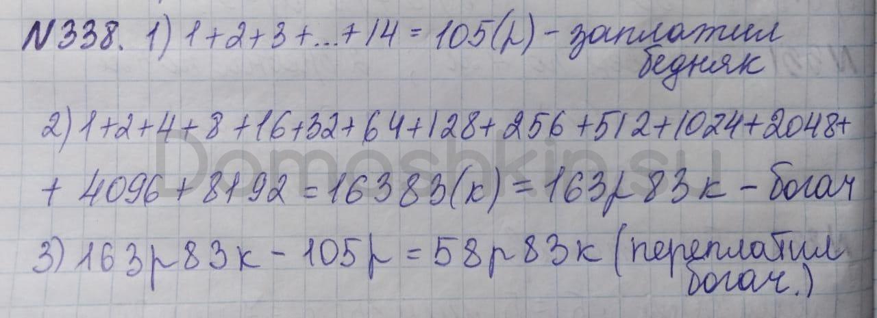 Математика 5 класс учебник Никольский номер 338 решение