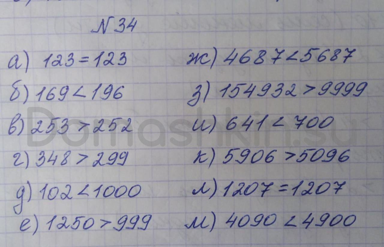 Математика 5 класс учебник Никольский номер 34 решение