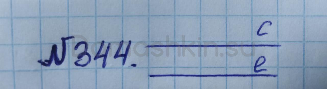 Математика 5 класс учебник Никольский номер 344 решение