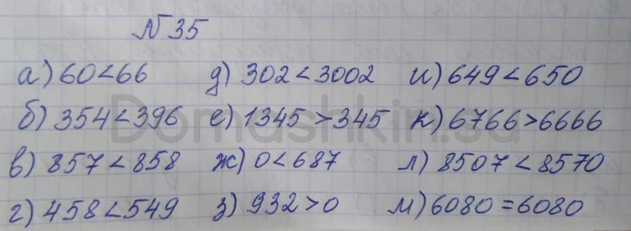 Математика 5 класс учебник Никольский номер 35 решение