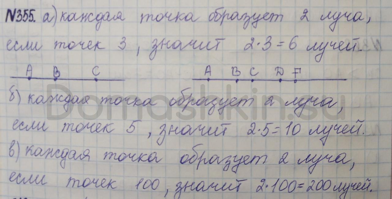 Математика 5 класс учебник Никольский номер 355 решение