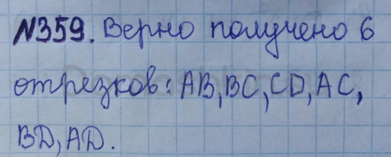 Математика 5 класс учебник Никольский номер 359 решение
