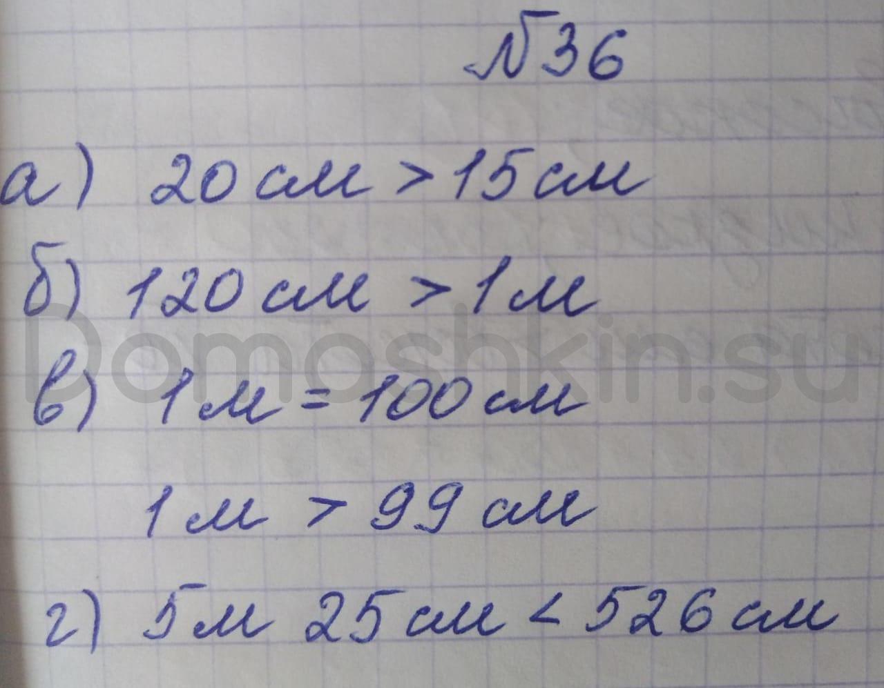 Математика 5 класс учебник Никольский номер 36 решение