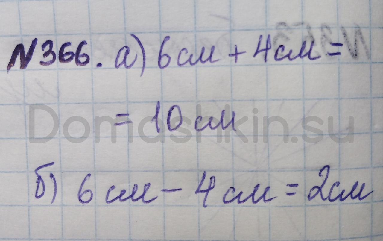 Математика 5 класс учебник Никольский номер 366 решение