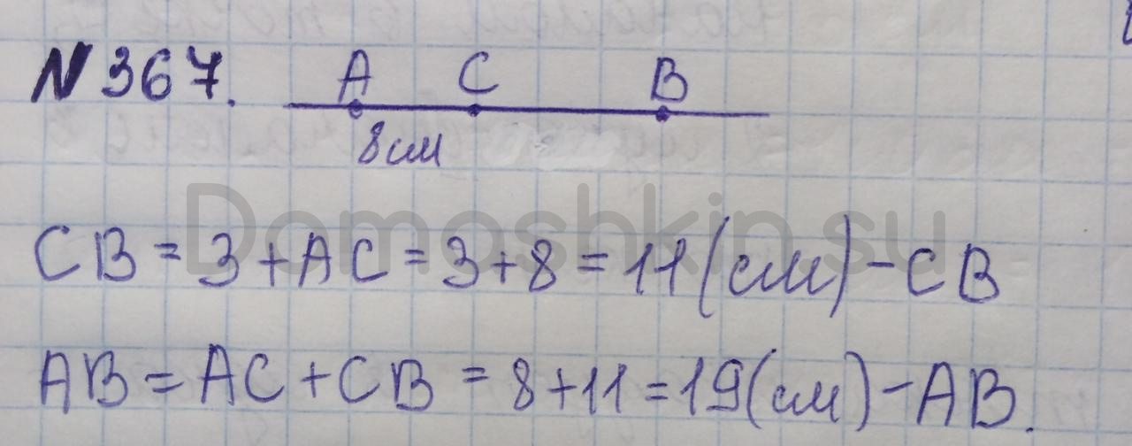 Математика 5 класс учебник Никольский номер 367 решение