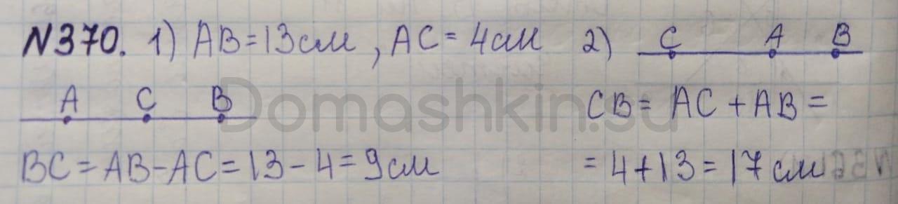 Математика 5 класс учебник Никольский номер 370 решение